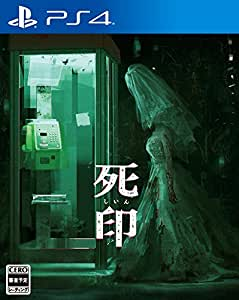 死印 - PS4