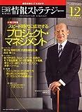 日経情報ストラテジー 2006年 12月号 [雑誌]