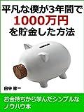 平凡な僕が3年間で1000万円を貯金した方法 お金持ちから学んだシンプルなノウハウ本