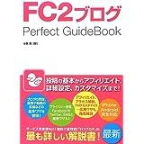 FC2ブログ Perfect GuideBook