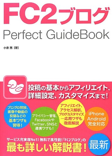 FC2ブログ Perfect GuideBookの詳細を見る