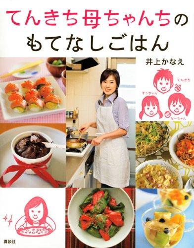 てんきち母ちゃんちのもてなしごはん (講談社のお料理BOOK)