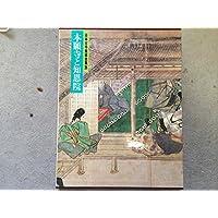 日本古寺美術全集〈第21巻〉本願寺と知恩院 (1982年)