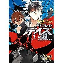 ダブルクロス The 3rd Edition リプレイ・デイズ3 若君†激突 (富士見ドラゴンブック)