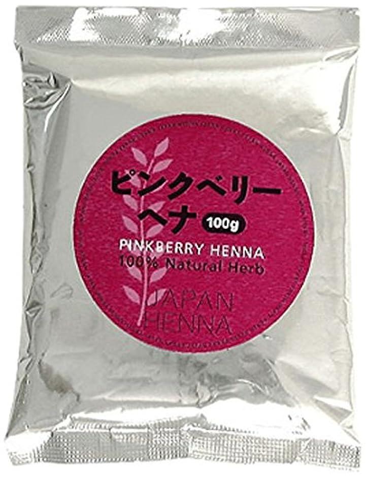 種をまく引き金謝罪するジャパンヘナ ピンクベリートリートメント 100g