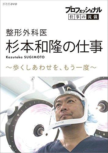 プロフェッショナル 仕事の流儀 整形外科医・杉本和隆の仕事 歩くしあわせを、もう一度 [DVD]