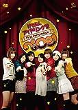 げきだんアイドリング!!!First Performance ペロン~特撰カルビ7人...[DVD]