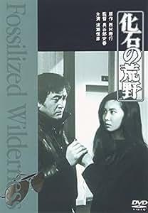 化石の荒野 [DVD]