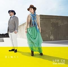 LUHICA feat. NABE「君と踊ろう」のCDジャケット