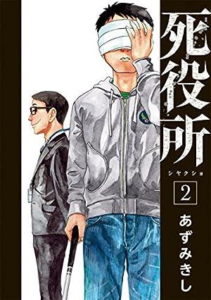 死役所 2巻 (バンチコミックス)