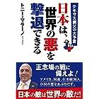 テキサス親父の大予言   日本は、世界の悪を撃退できる