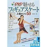 DVDでもっと華麗に! 魅せるフィギュアスケート 上達のコツ50 (コツがわかる本!)