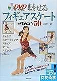 DVDでもっと華麗に! 魅せるフィギュアスケート上達のコツ50 (コツがわかる本!)