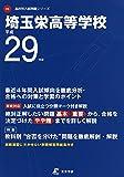 埼玉栄高等学校 平成29年度 (高校別入試問題シリーズ)