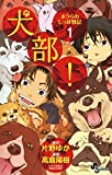 犬部!ボクらのしっぽ戦記(1) (少年サンデーコミックス)
