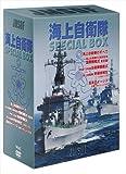 海上自衛隊 SPECIAL BOX ( 5枚組 ) WAC-D573 [DVD]