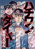 ハチワンダイバー 7 (ヤングジャンプコミックス)