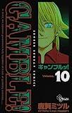 ギャンブルッ! 10 (少年サンデーコミックス)