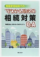 """資産家増税時代の""""守りから攻め""""の相続対策Q&A"""