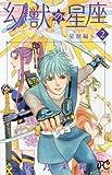 幻獣の星座~星獣編~ 2 (プリンセスコミックス)