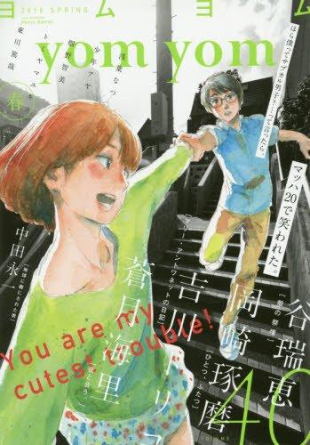 yomyom(よむよむ) 2016年 06 月号 [雑誌]の詳細を見る