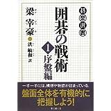 囲碁の戦術 1 (碁楽選書)