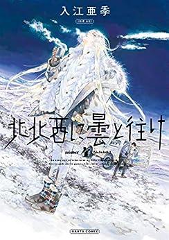 [入江 亜季]の北北西に曇と往け 4巻 (HARTA COMIX)