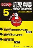 鹿児島県 公立高校入試過去問題 2020年度版《過去5年分収録》英語リスニング問題音声データダウンロード付 (Z46)
