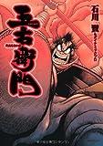 戦国忍法秘録五右衛門 (SPコミックス)