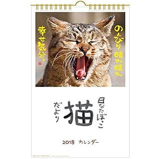 アクティブコーポレーション 2018年 猫 カレンダー 壁掛け 日なたぼっこ猫だより ACL-04