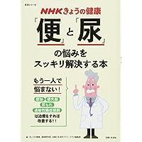 NHKきょうの健康 「便」と「尿」の悩みをスッキリ解決する本 (生活シリーズ)