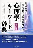 臨床心理士・指定大学院合格のための心理学キーワード辞典