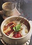 大原千鶴の酒肴になる「おとな鍋」 呑みながらつくる、もてなす。あてな小鍋料理帖
