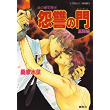 炎の蜃気楼26 怨讐の門(黒陽編) (集英社コバルト文庫)