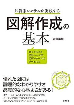 [吉澤 準特]の外資系コンサルが実践する 図解作成の基本
