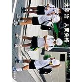 人間失格 (角川文庫)