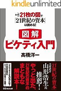 【図解】ピケティ入門 たった21枚の図で『21世紀の資本』は読める!