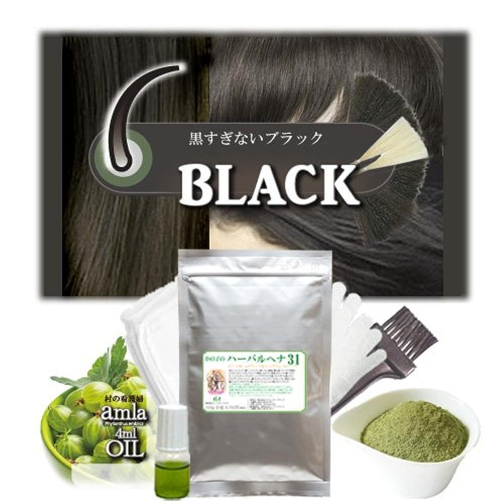散髪みなす以上【ヘナ】 かの子のハーバルヘナ31番 (色:黒すぎないブラック)白髪染め [ オーガニック農法 × 化学成分完全無添加 × 2018年入荷リーフ使用 ] ノンジアミン 保証の ヘナカラー