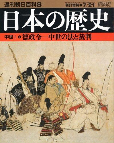 週刊朝日百科8 日本の歴史 中世1-8 徳政令 新訂増補2002年7月21日