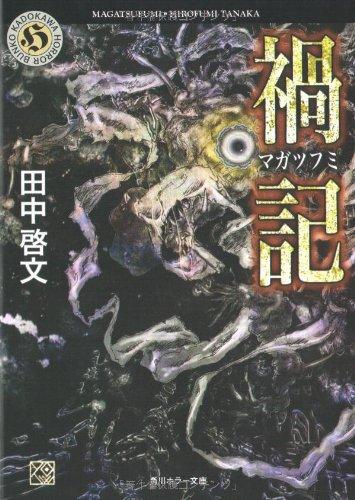 禍記 (角川ホラー文庫)の詳細を見る