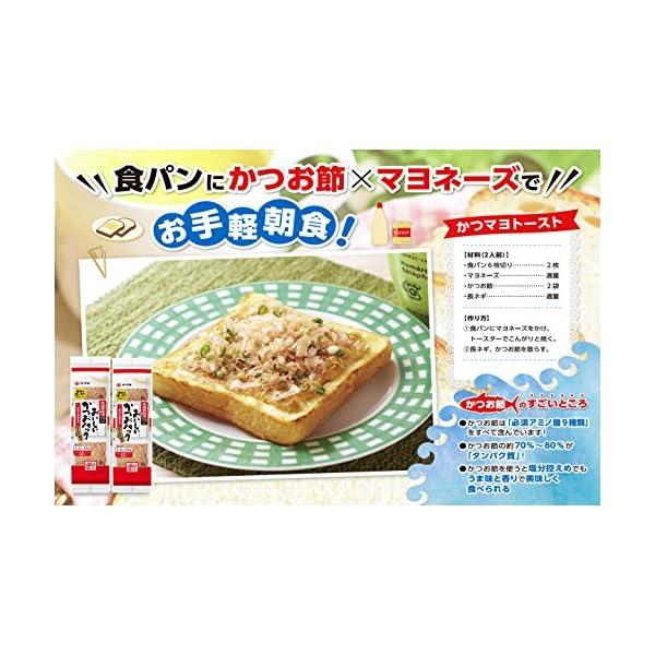 ヤマキ 氷温熟成使い切りパック (1.5g×15P)の紹介画像6