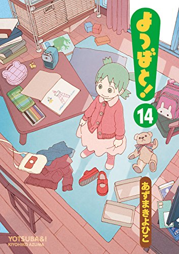 あずまきよひこ「よつばと!(14)」2018年4月28日発売