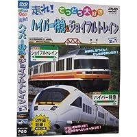 走れ!ハイパー特急&ジョイフルトレイン 2 in 1 [DVD]