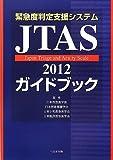 緊急度判定支援システムJTAS2012ガイドブック