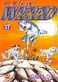 銀牙伝説ウィード (17) (ニチブンコミックス)