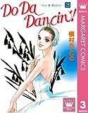 Do Da Dancin'! 3 (マーガレットコミックスDIGITAL)