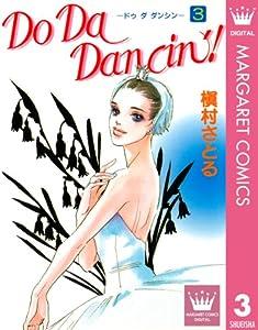 Do Da Dancin'! 3巻 表紙画像