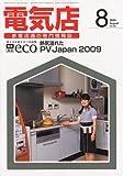 電気店 2009年 08月号 [雑誌]
