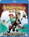 マウス・タウン ロディとリタの大冒険 [Blu-ray]