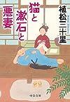 猫と漱石と悪妻 (中公文庫 う 29-4)